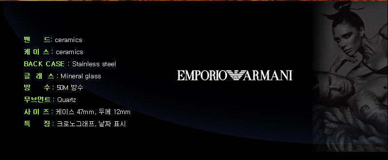 EMPORIO ARMANI Ceramica All Black (11062)
